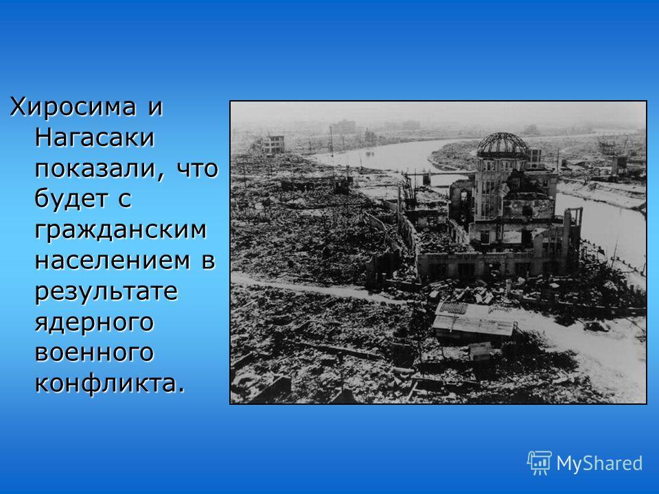 Хиросима и Нагасаки показали, что будет с гражданским населением в результате ядерного военного конфликта.