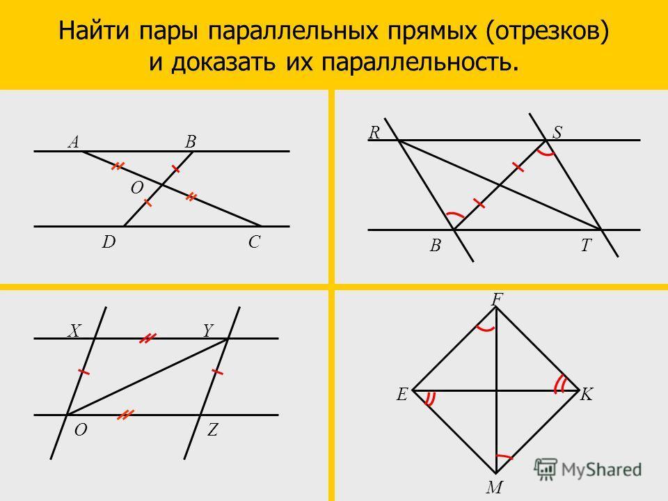 АВ DС O XY OZ R BT S F EK M Найти пары параллельных прямых (отрезков) и доказать их параллельность.