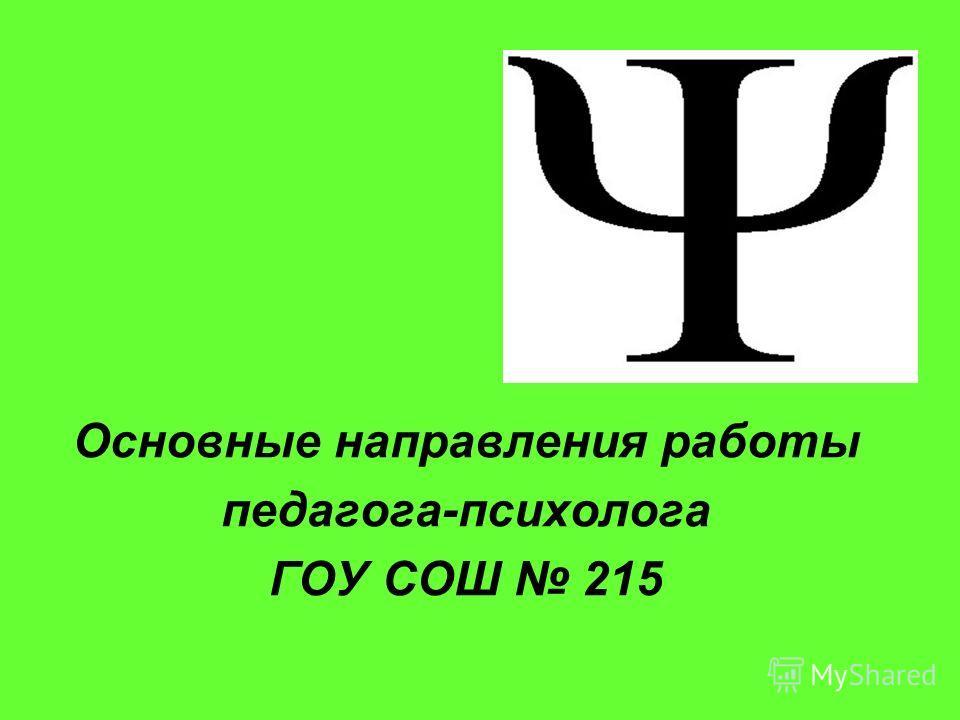 Основные направления работы педагога-психолога ГОУ СОШ 215