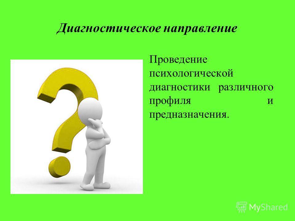 Диагностическое направление Проведение психологической диагностики различного профиля и предназначения.