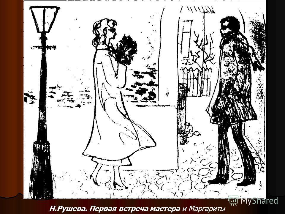 Н.Рушева. Первая встреча мастера и Маргариты