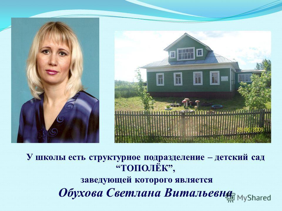 С 1986 года возглавляет коллектив директор школы Татаурова Татьяна Николаевна. Награждена нагрудным знаком Почётный работник общего образования Российской Федерации