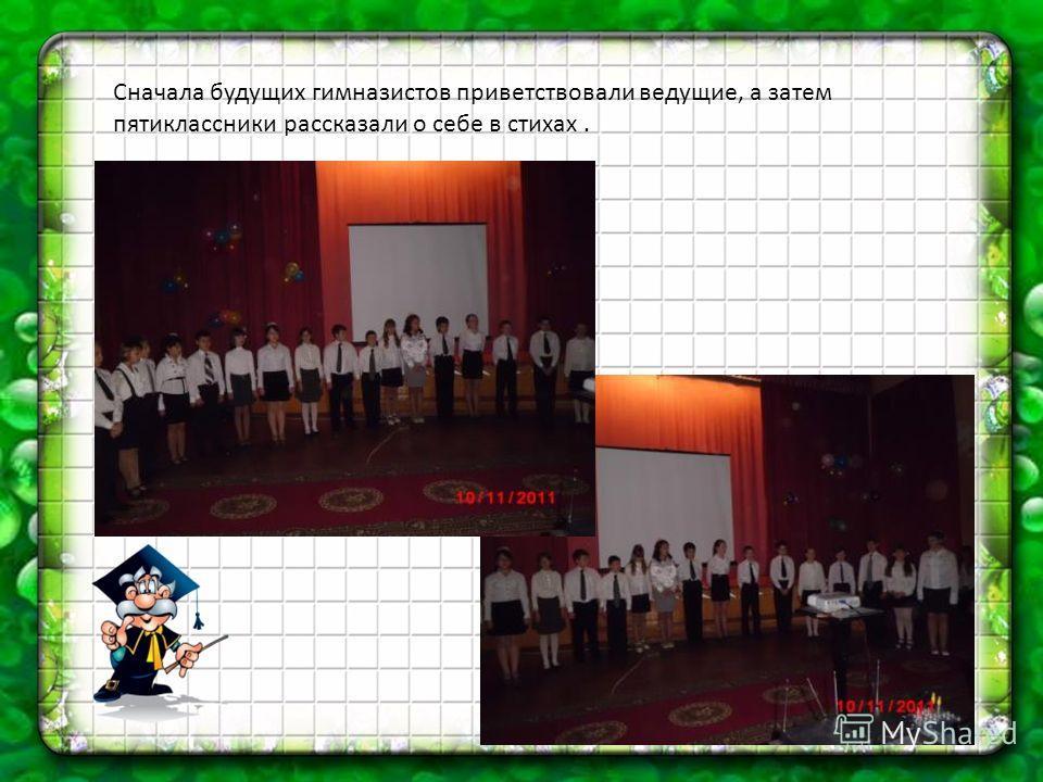 Сначала будущих гимназистов приветствовали ведущие, а затем пятиклассники рассказали о себе в стихах.