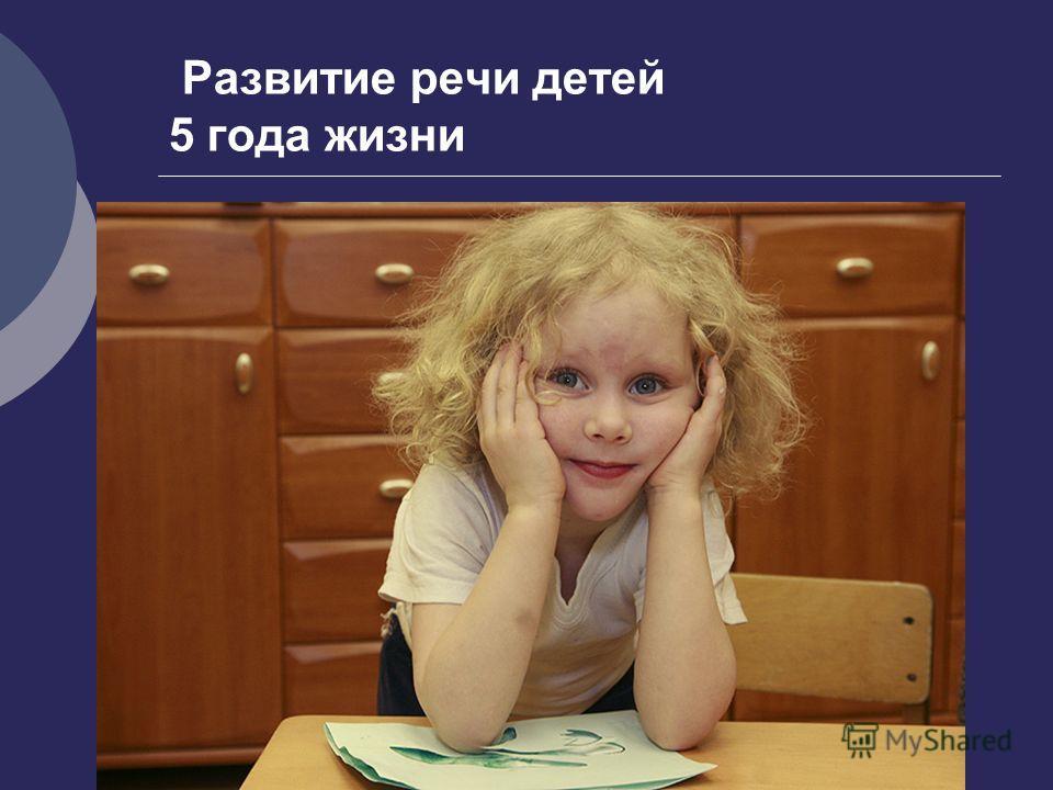Развитие речи детей 5 года жизни
