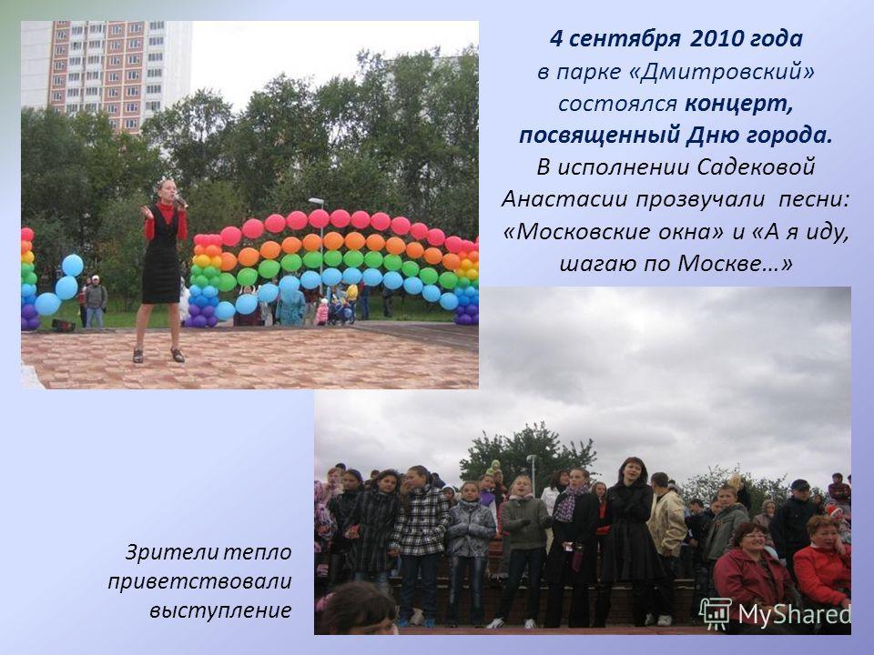 4 сентября 2010 года в парке «Дмитровский» состоялся концерт, посвященный Дню города. В исполнении Садековой Анастасии прозвучали песни: «Московские окна» и «А я иду, шагаю по Москве…» Зрители тепло приветствовали выступление
