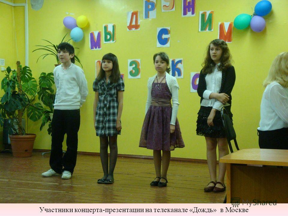 Участники концерта-презентации на телеканале «Дождь» в Москве