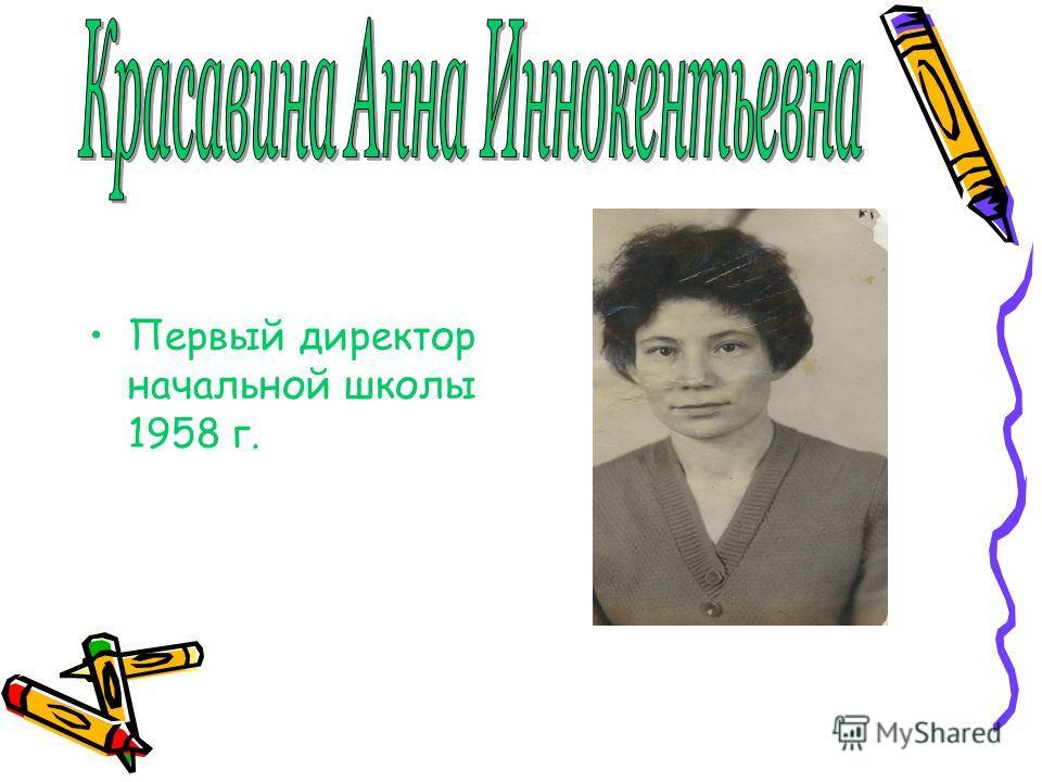 Первый директор начальной школы 1958 г.