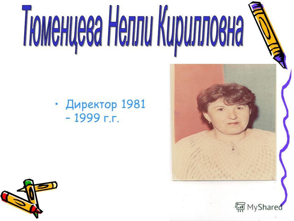 Директор 1981 – 1999 г.г.