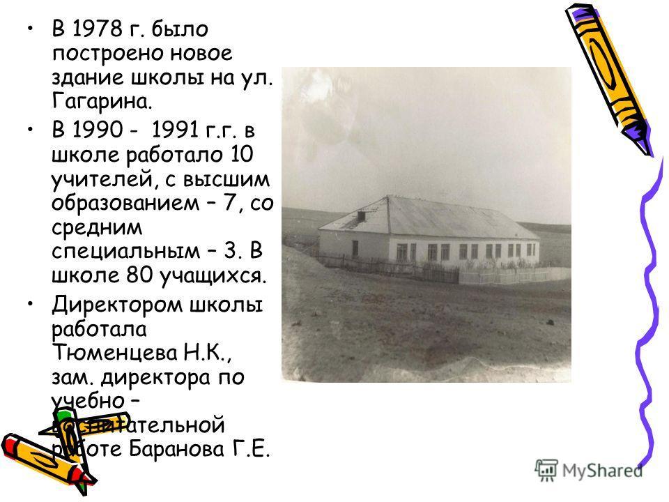 В 1978 г. было построено новое здание школы на ул. Гагарина. В 1990 - 1991 г.г. в школе работало 10 учителей, с высшим образованием – 7, со средним специальным – 3. В школе 80 учащихся. Директором школы работала Тюменцева Н.К., зам. директора по учеб