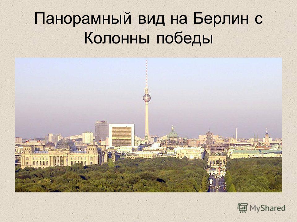 Панорамный вид на Берлин с Колонны победы