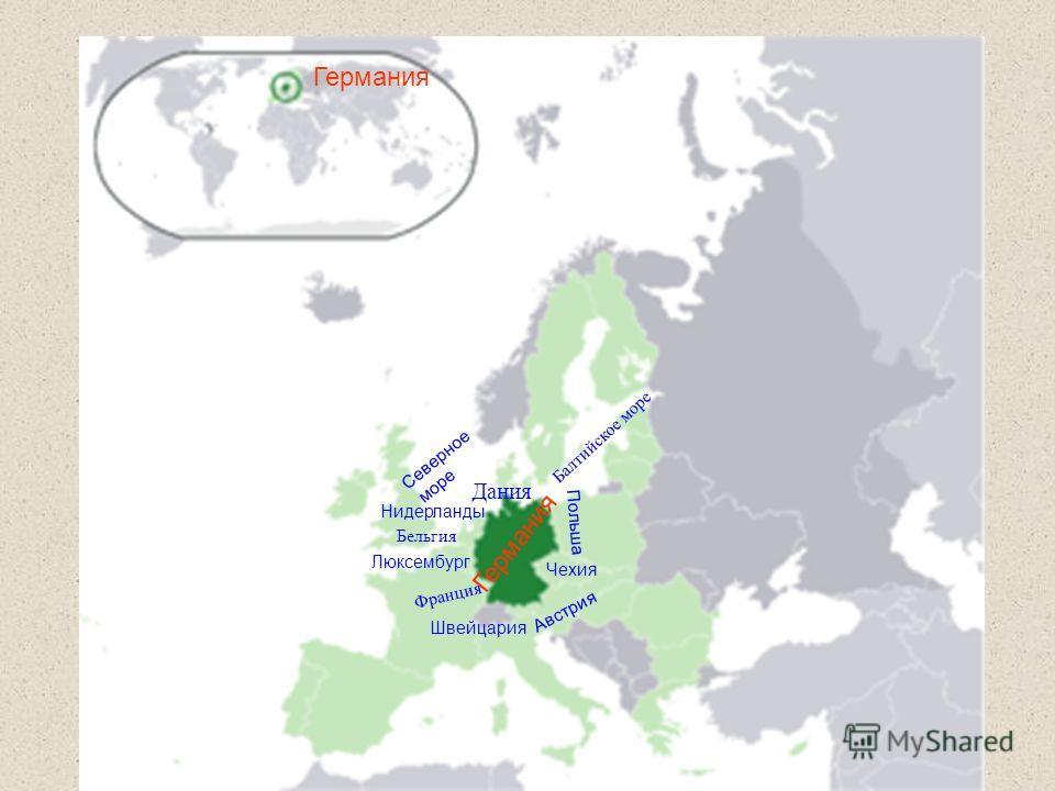 Дания Польша Чехия Австрия Швейцария Франция Люксембург Бельгия Нидерланды Северное море Балтийское море Германия