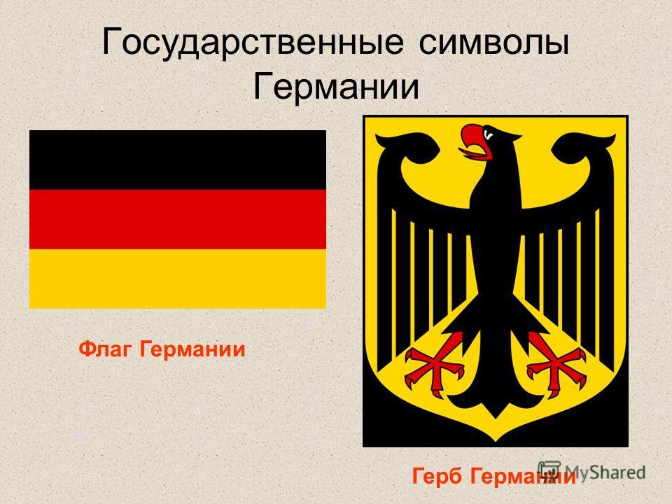 Государственные символы Германии Флаг Германии Герб Германии