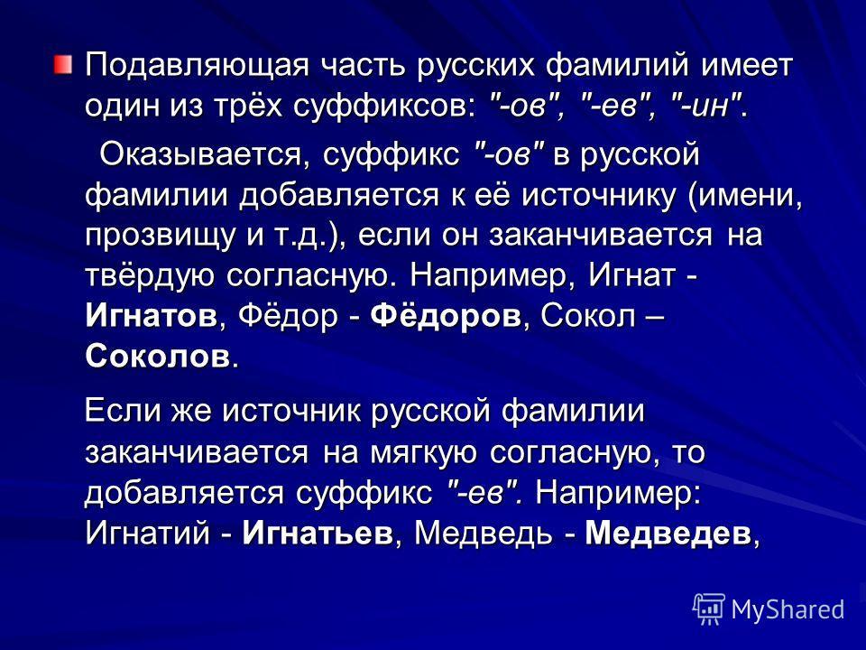 Подавляющая часть русских фамилий имеет один из трёх суффиксов: