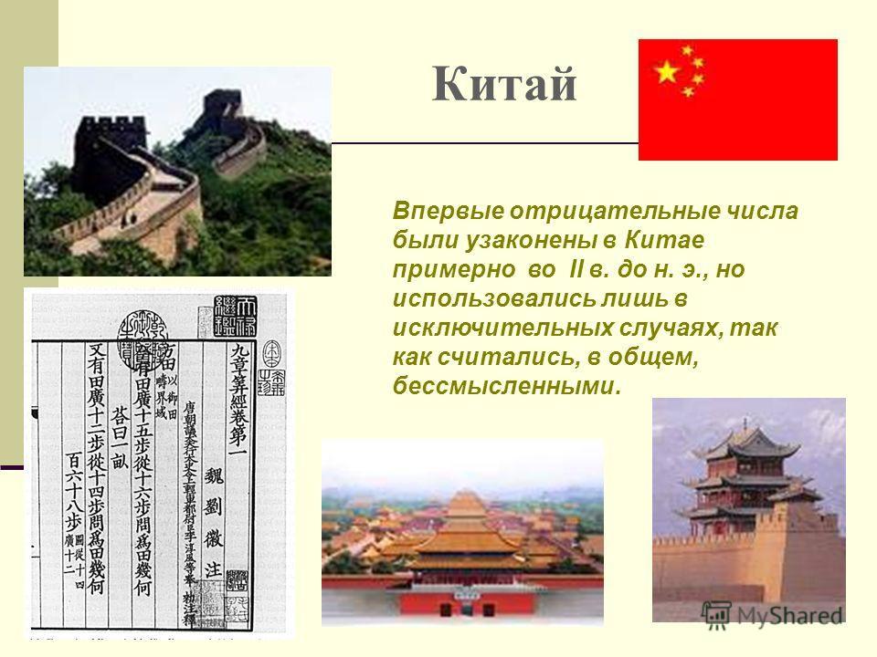Китай Впервые отрицательные числа были узаконены в Китае примерно во II в. до н. э., но использовались лишь в исключительных случаях, так как считались, в общем, бессмысленными.