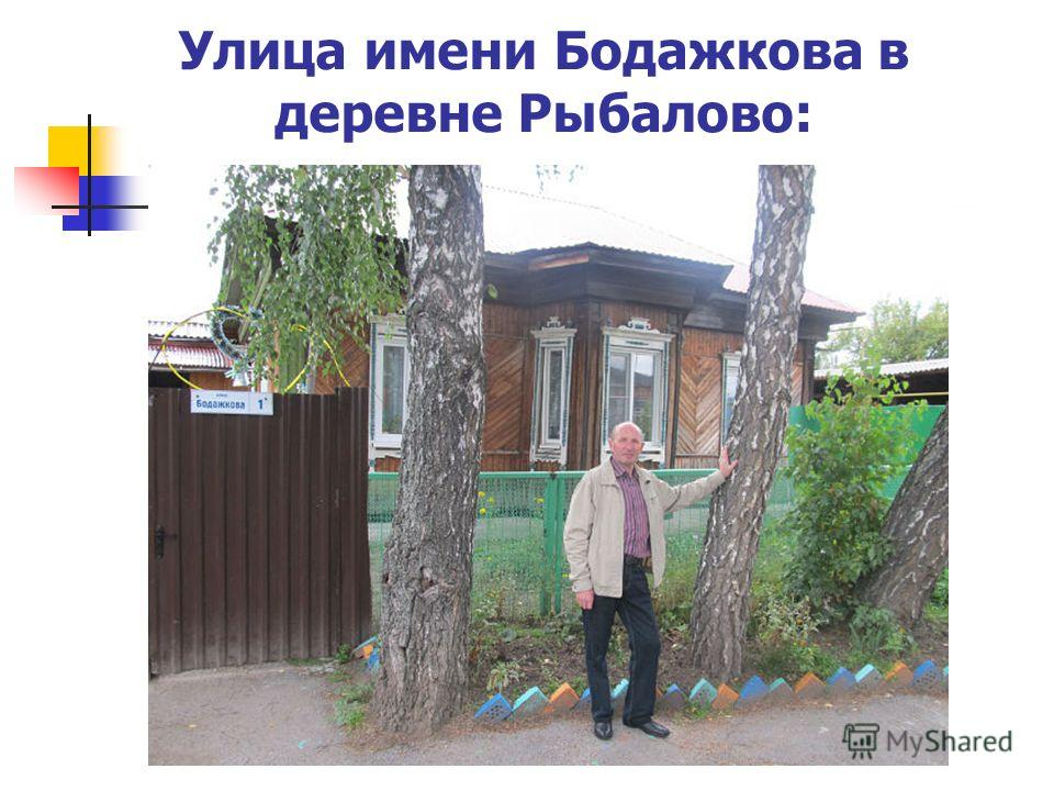 Улица имени Бодажкова в деревне Рыбалово: