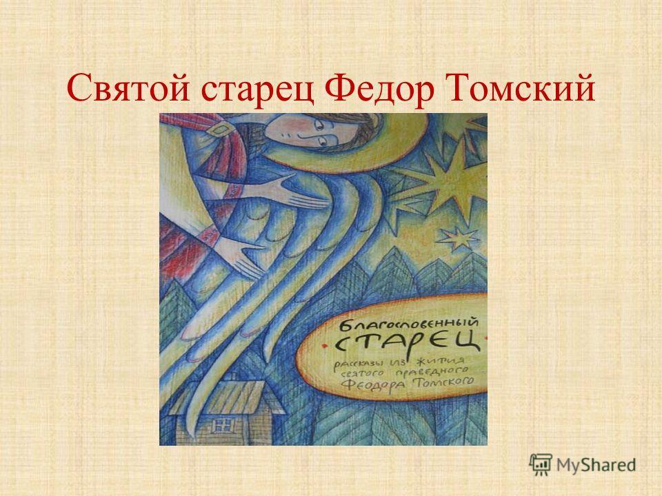 Основы Православной Культуры Презентация Золотое Правило