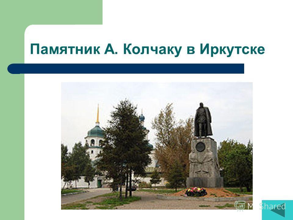 Памятник А. Колчаку в Иркутске