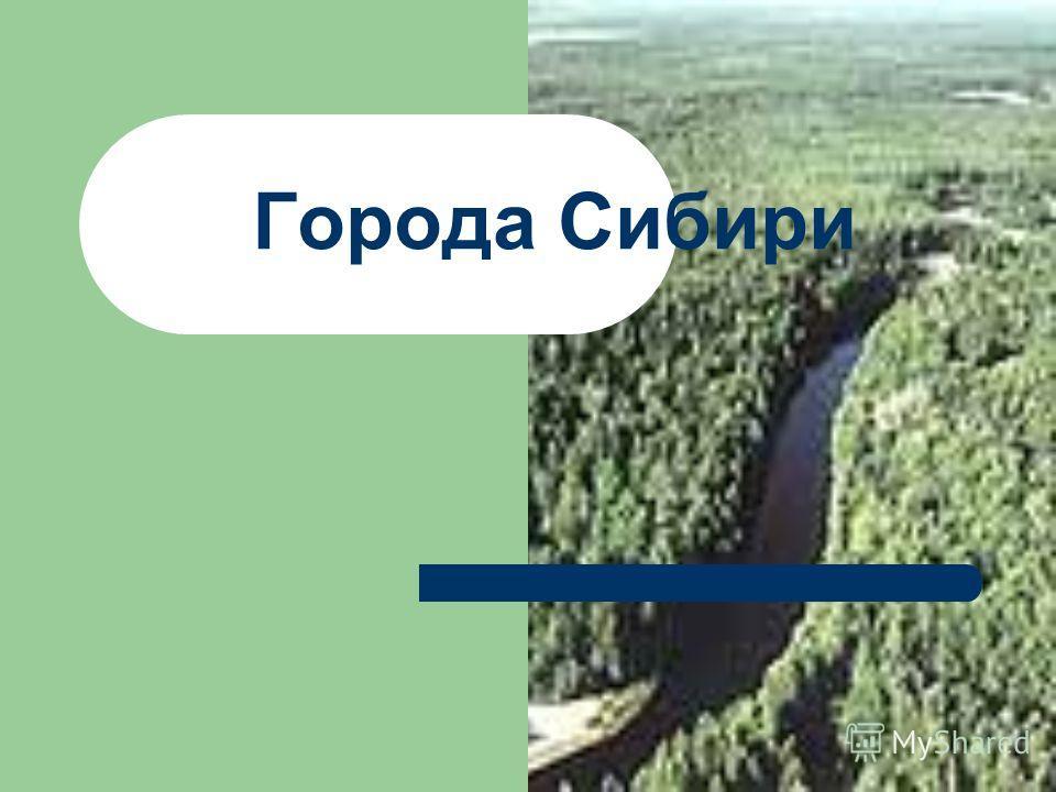 Города Сибири