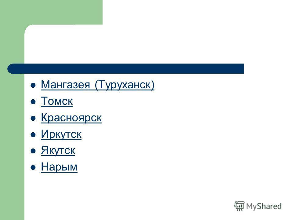 Мангазея (Туруханск) Томск Красноярск Иркутск Якутск Нарым
