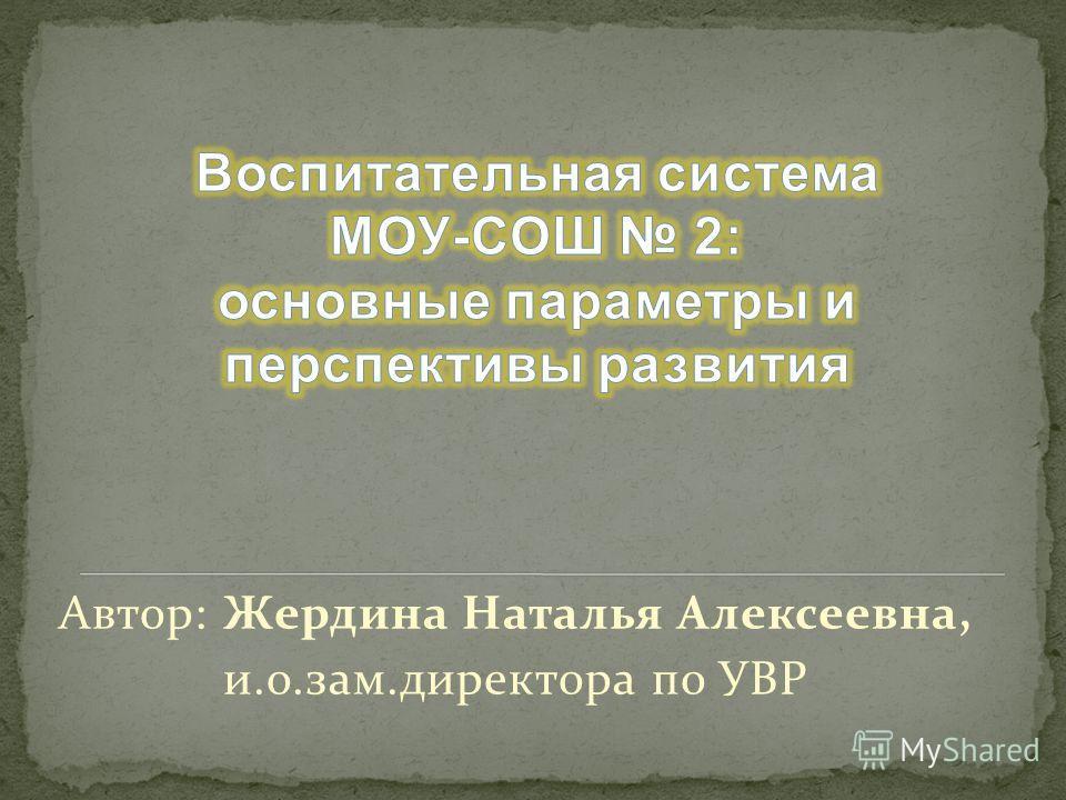 Автор: Жердина Наталья Алексеевна, и.о.зам.директора по УВР