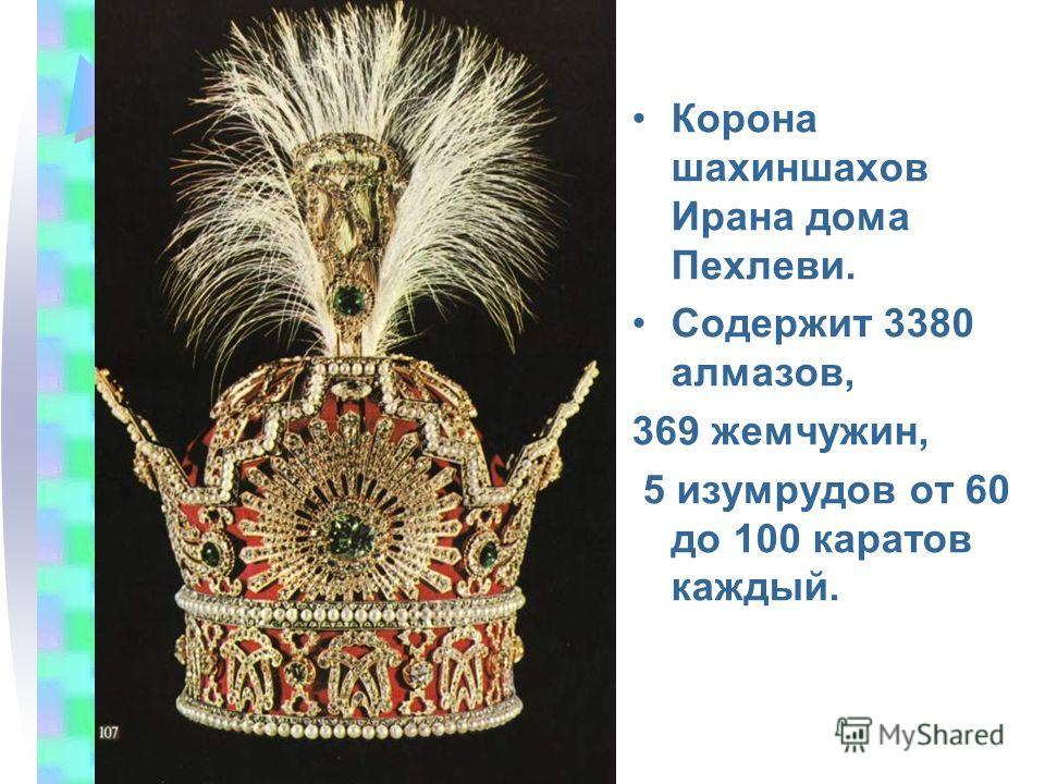Корона шахиншахов Ирана дома Пехлеви. Содержит 3380 алмазов, 369 жемчужин, 5 изумрудов от 60 до 100 каратов каждый.