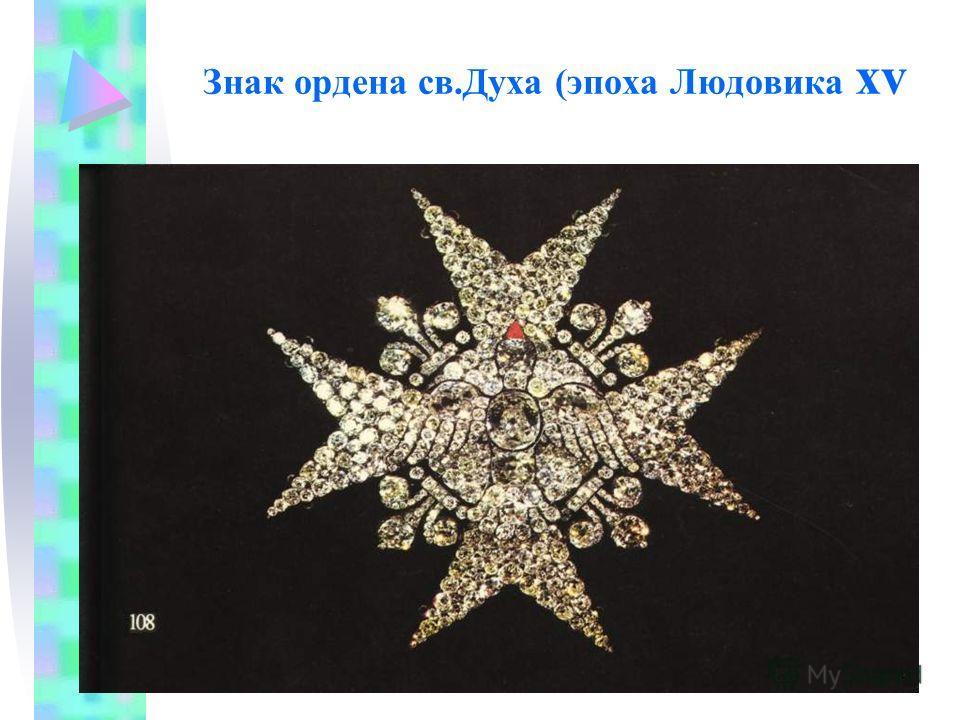 Знак ордена св.Духа (эпоха Людовика xv
