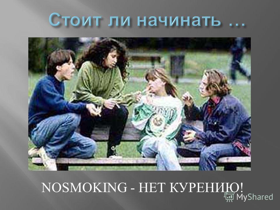 NOSMOKING - НЕТ КУРЕНИЮ!