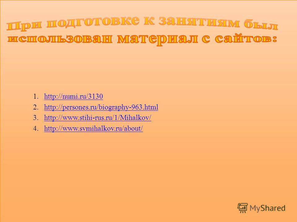 1.http://numi.ru/3130http://numi.ru/3130 2.http://persones.ru/biography-963.htmlhttp://persones.ru/biography-963.html 3.http://www.stihi-rus.ru/1/Mihalkov/http://www.stihi-rus.ru/1/Mihalkov/ 4.http://www.svmihalkov.ru/about/http://www.svmihalkov.ru/a