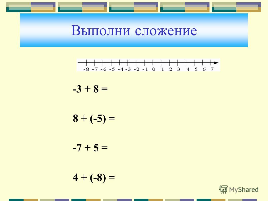 Выполни сложение -3 + 8 = 8 + (-5) = -7 + 5 = 4 + (-8) =