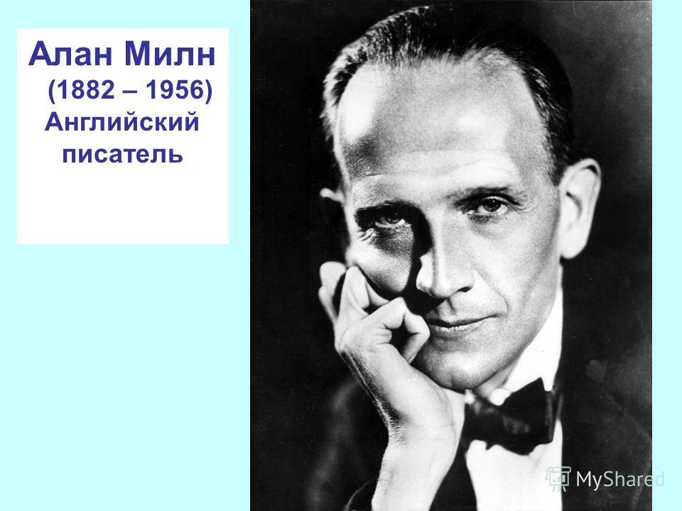 Алан Милн (1882 – 1956) Английский писатель
