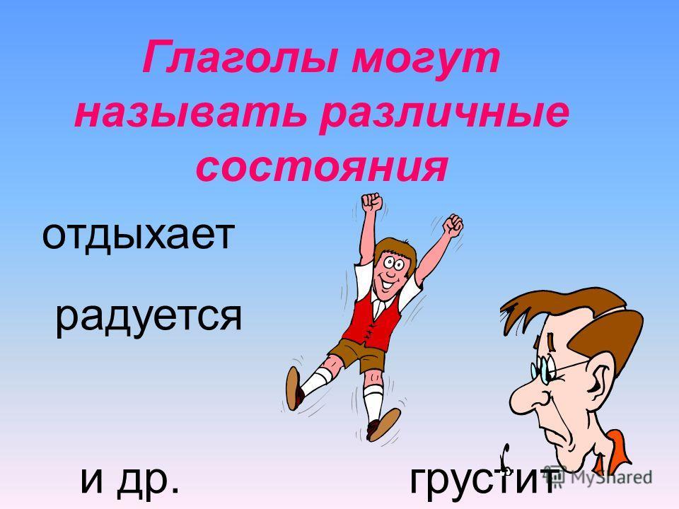 Глаголы могут называть различные состояния отдыхает радуется и др. грустит