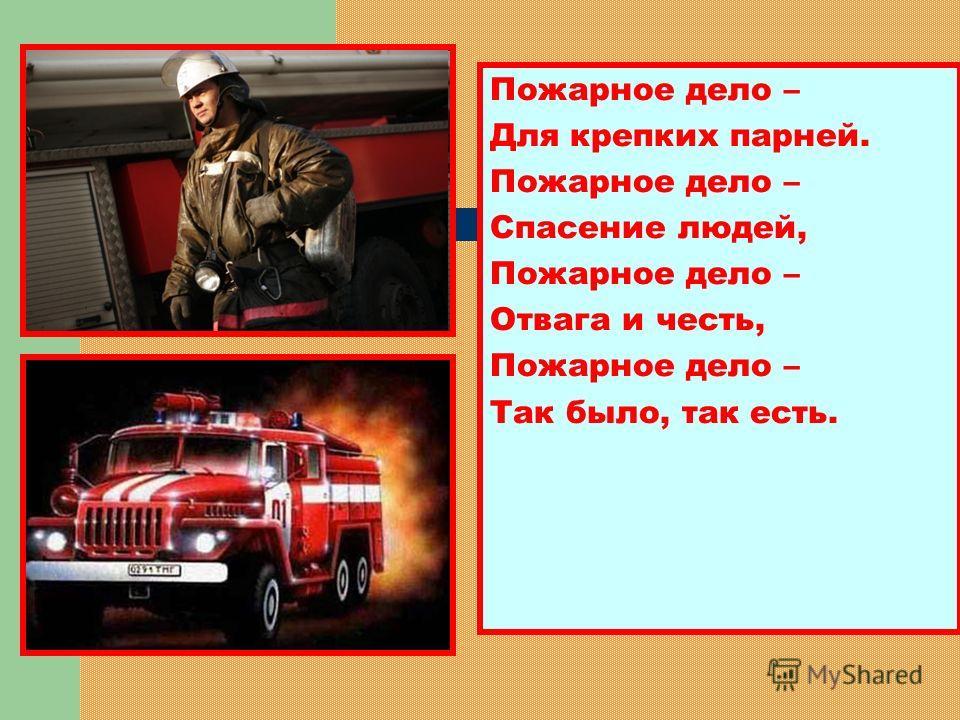 Пожарное дело – Для крепких парней. Пожарное дело – Спасение людей, Пожарное дело – Отвага и честь, Пожарное дело – Так было, так есть.
