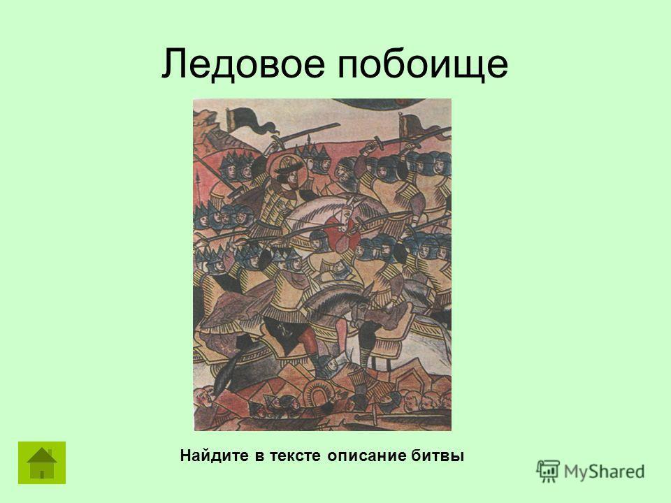 Ледовое побоище Найдите в тексте описание битвы