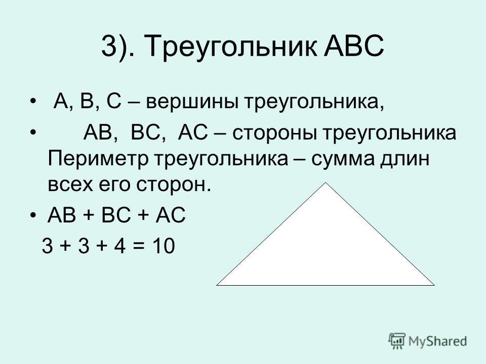 3). Треугольник АВС А, В, С – вершины треугольника, АВ, ВС, АС – стороны треугольника Периметр треугольника – сумма длин всех его сторон. АВ + ВС + АС 3 + 3 + 4 = 10