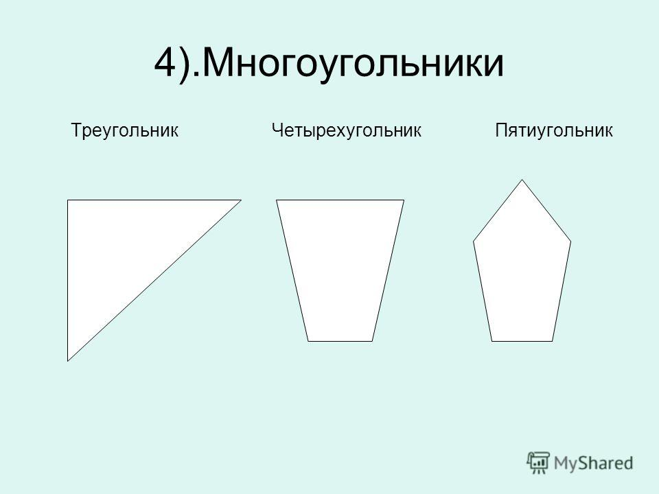 4).Многоугольники Треугольник Четырехугольник Пятиугольник