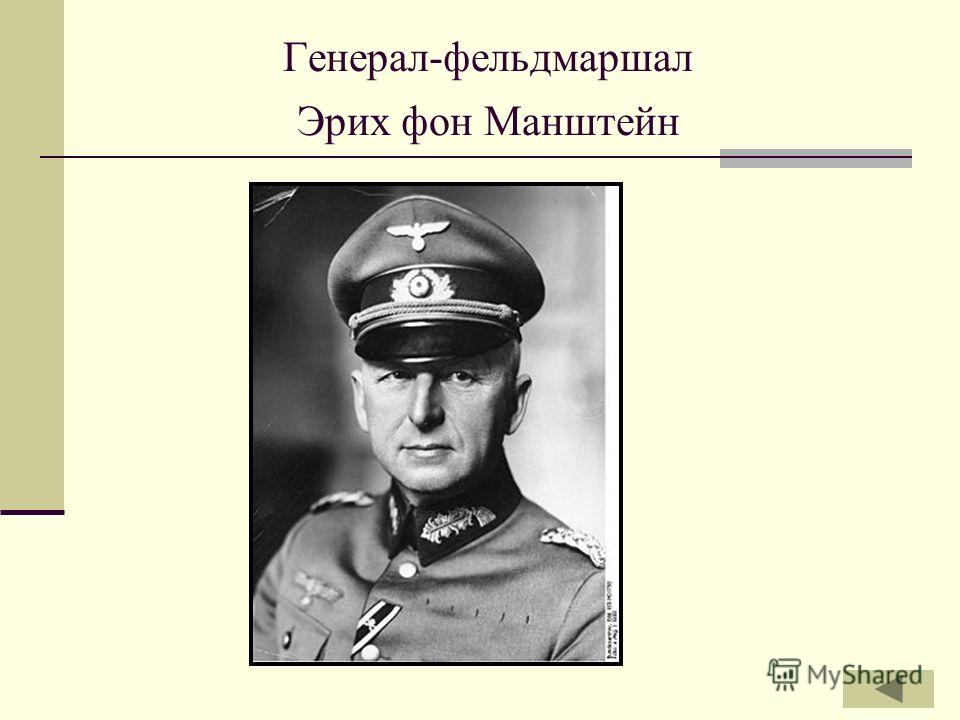 Генерал-фельдмаршал Эрих фон Манштейн
