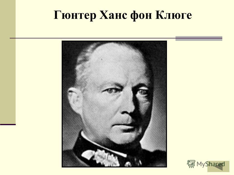 Гюнтер Ханс фон Клюге