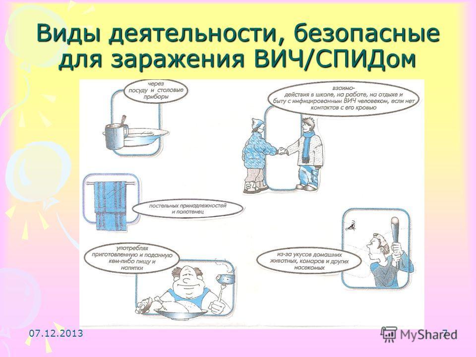 07.12.20137 Виды деятельности, безопасные для заражения ВИЧ/СПИДом