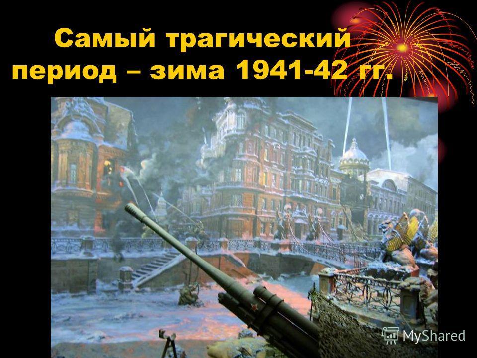 Самый трагический период – зима 1941-42 гг.
