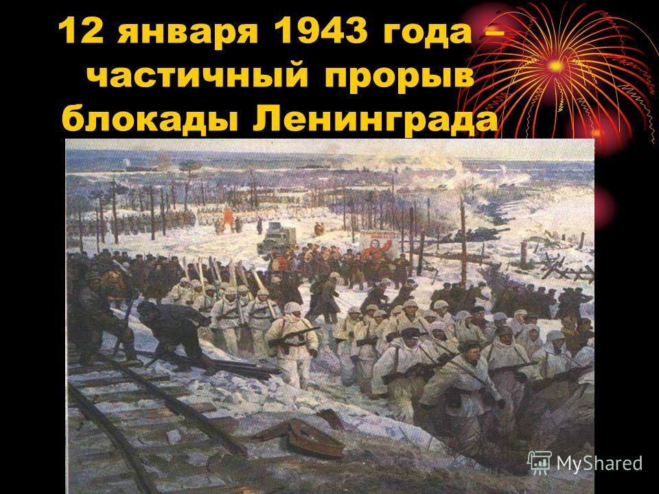 12 января 1943 года – частичный прорыв блокады Ленинграда
