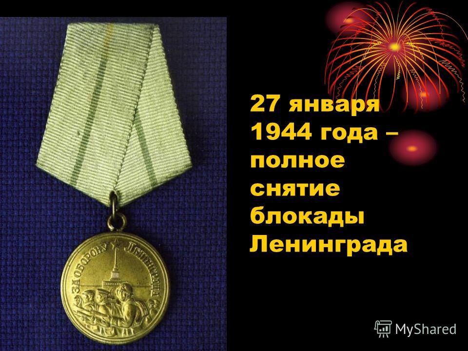 27 января 1944 года – полное снятие блокады Ленинграда