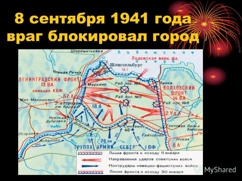 8 сентября 1941 года враг блокировал город
