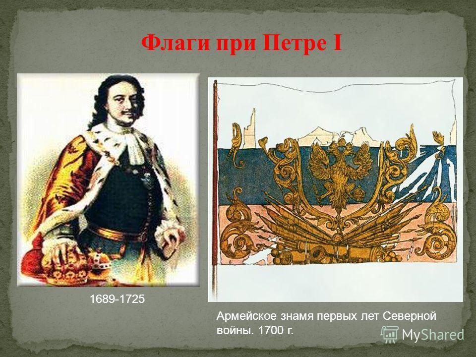 Флаги при Петре I 1689-1725 Армейское знамя первых лет Северной войны. 1700 г.