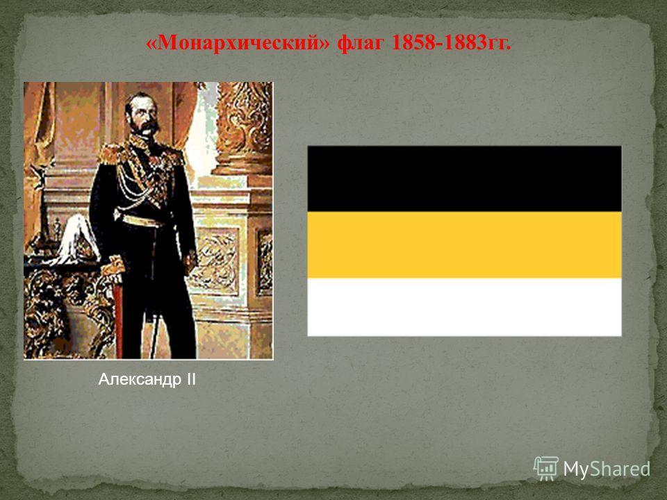 Александр II «Монархический» флаг 1858-1883гг.