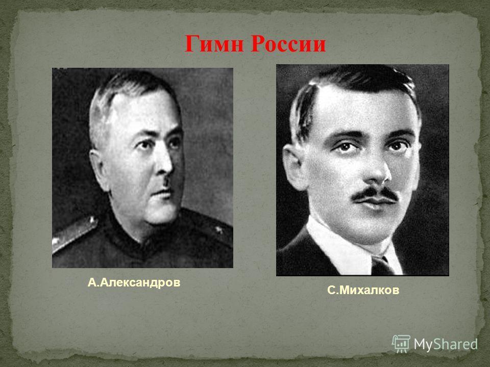 А.Александров С.Михалков Гимн России