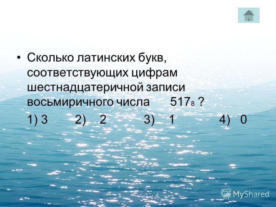 Сколько латинских букв, соответствующих цифрам шестнадцатеричной записи восьмиричного числа 517 8 ? 1) 3 2) 2 3) 1 4) 0