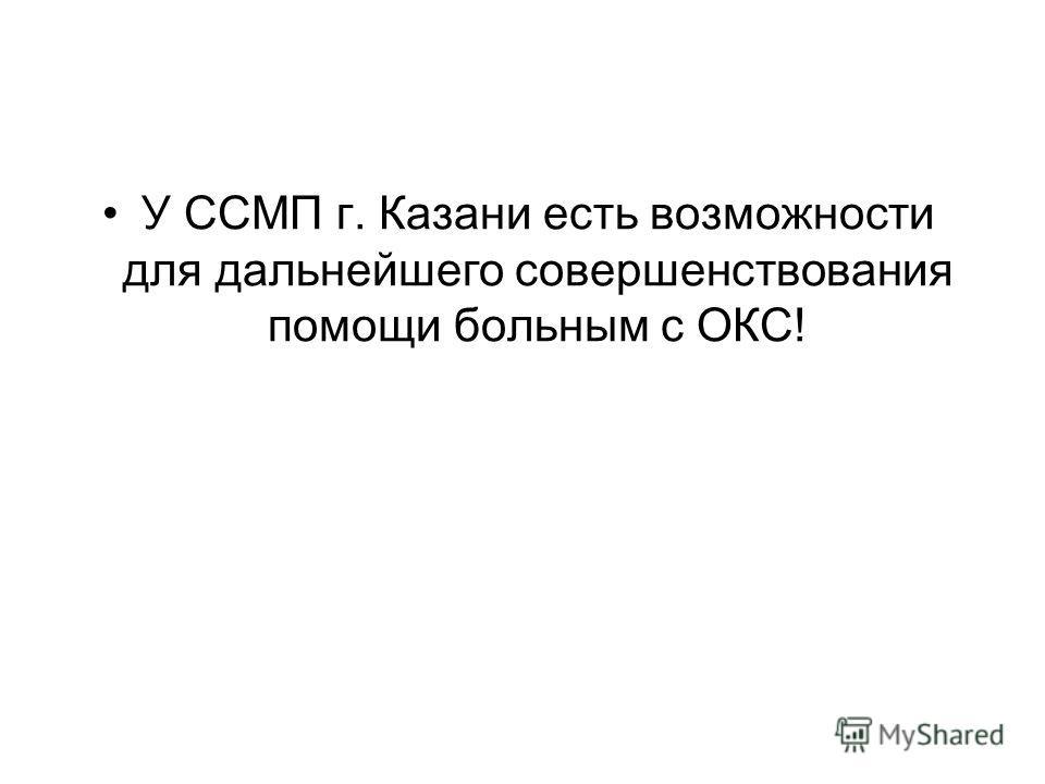 У ССМП г. Казани есть возможности для дальнейшего совершенствования помощи больным с ОКС!