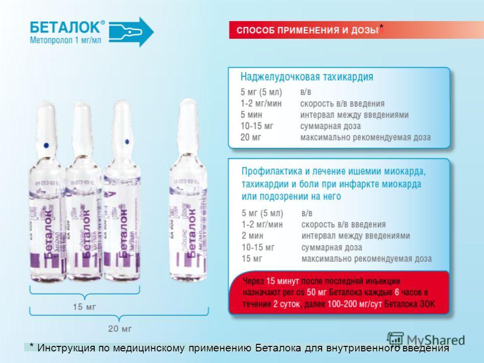 * * Инструкция по медицинскому применению Беталока для внутривенного введения