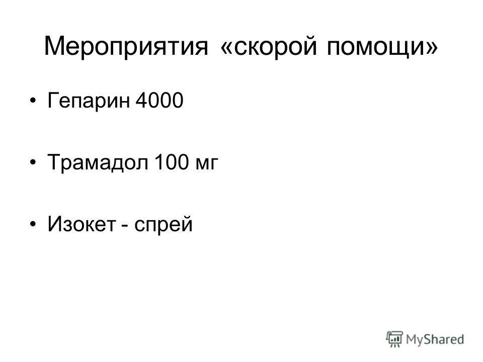 Мероприятия «скорой помощи» Гепарин 4000 Трамадол 100 мг Изокет - спрей