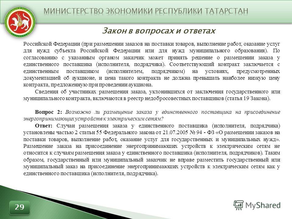 Закон в вопросах и ответах 29 Российской Федерации (при размещении заказов на поставки товаров, выполнение работ, оказание услуг для нужд субъекта Российской Федерации или для нужд муниципального образования). По согласованию с указанным органом зака